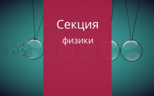 physics1_sect