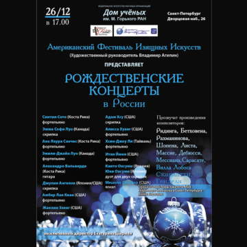 christmas_concerts