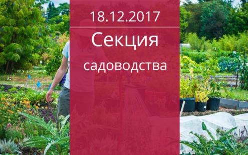gardening_sect