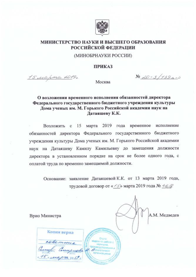 Приказ на Врио директора от 15.03.2019