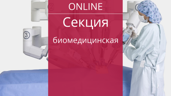 biomedic_sect