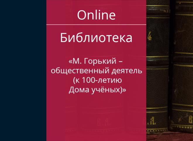 Online Горький