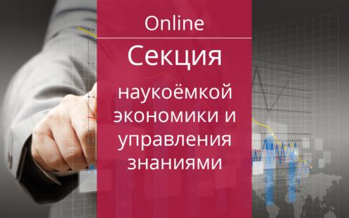 economznanie_sect_online