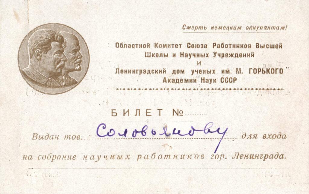 Билет на конференцию, проходящую в Доме ученых. 1943