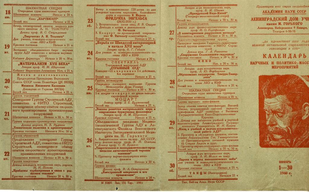 Календарь мероприятий. 1940