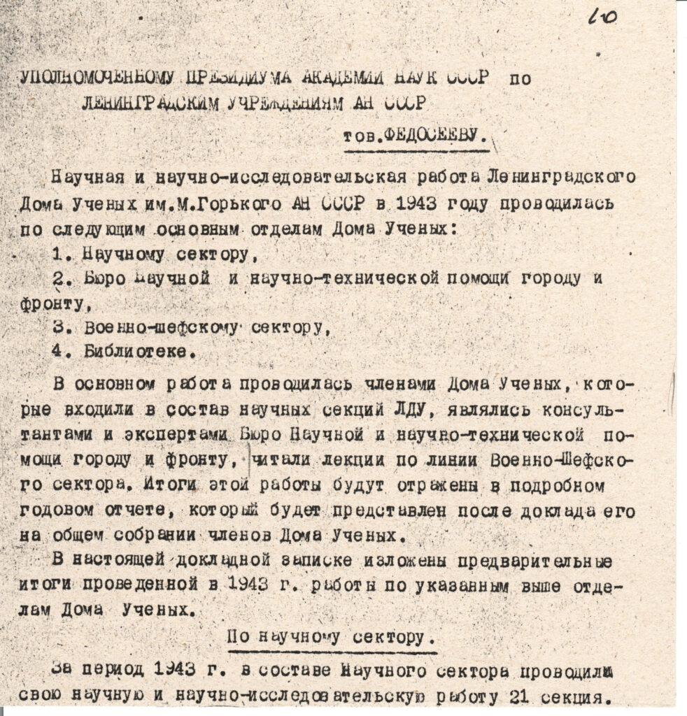 Отчет о деятельности Дома ученых. 1943