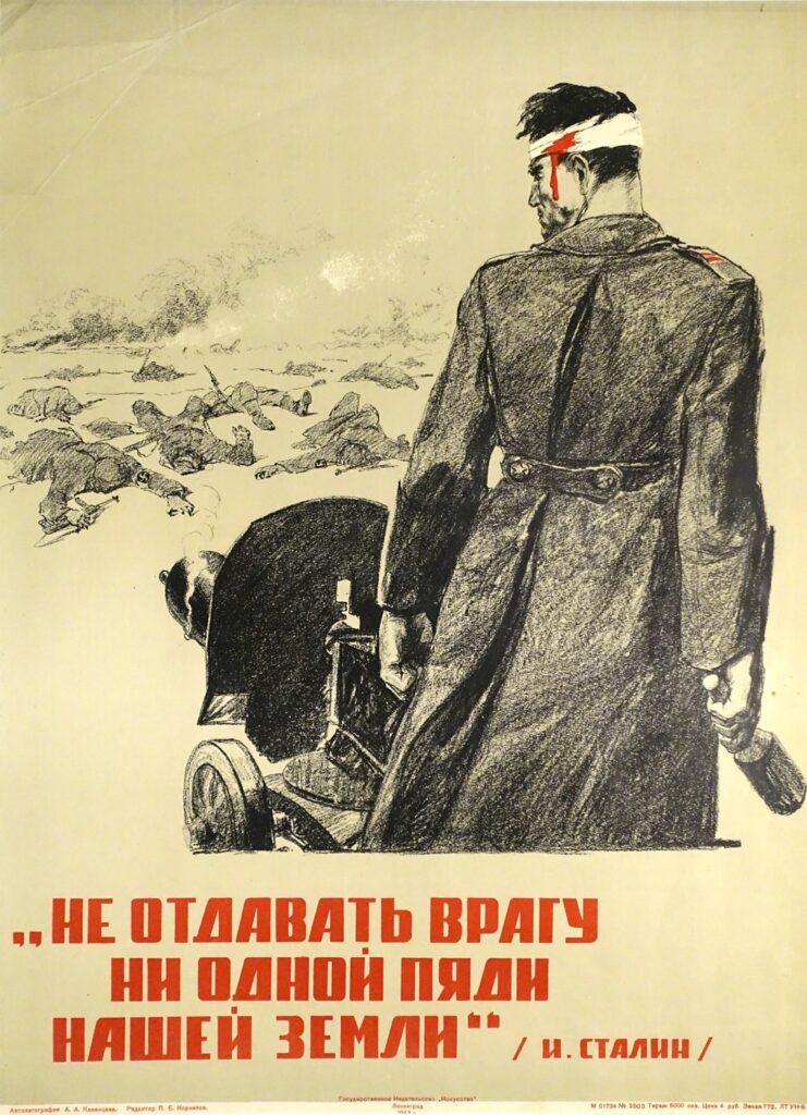 А.А. Казанцев (1908-1984). Не отдавать врагу ни пяди нашей земли!