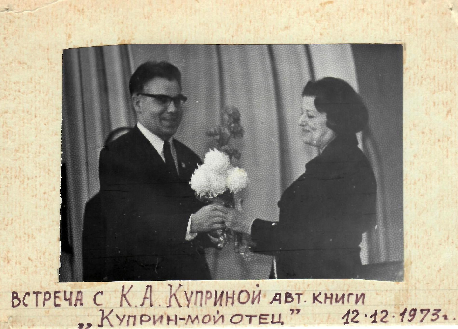 «Мне нельзя без России» (к 150-летию со дня рождения А. И. Куприна)