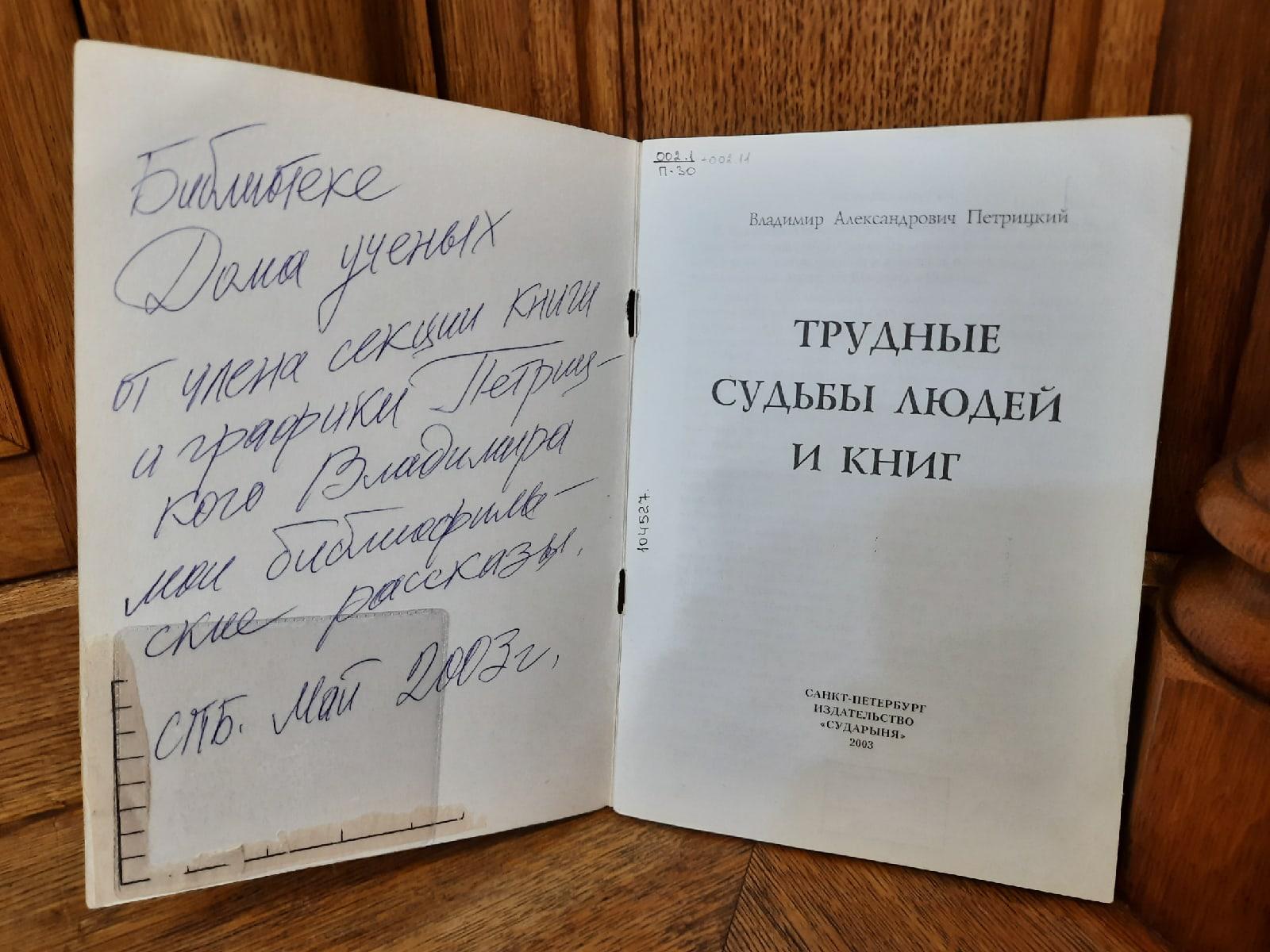 Выставка даров читателей (к 100-летию Дома ученых)