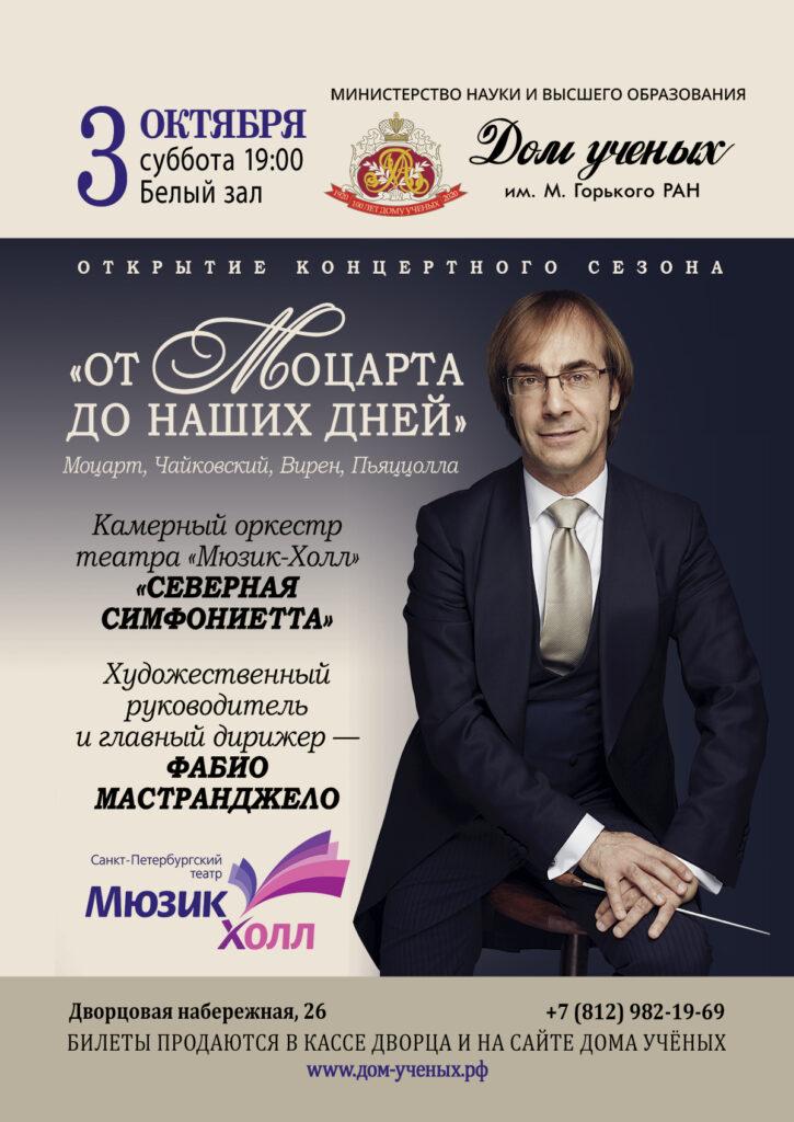 """Афиша """"Открытие концертного сезона 2020-2021"""""""