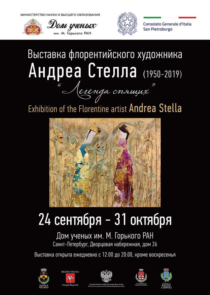 Афиша выставки Андреа Стелла «Легенда спящих»