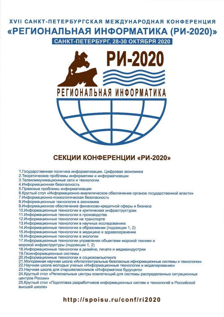Конференция «Региональная информатика (РИ-2020)». Фотоотчет.