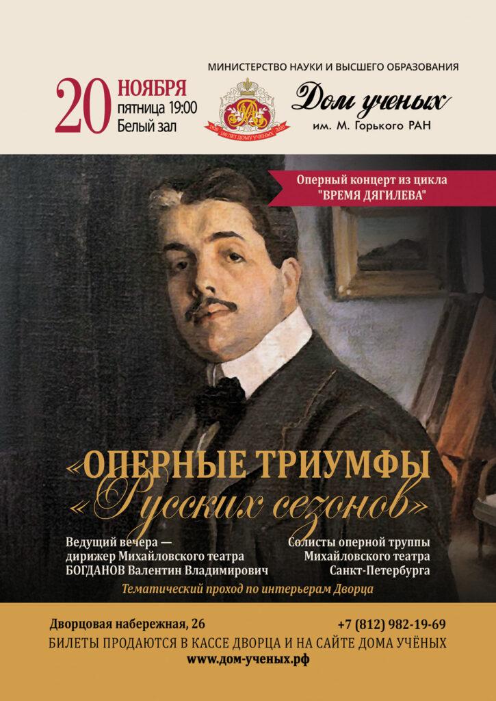 Афиша «Оперные триумфы «Русских сезонов»
