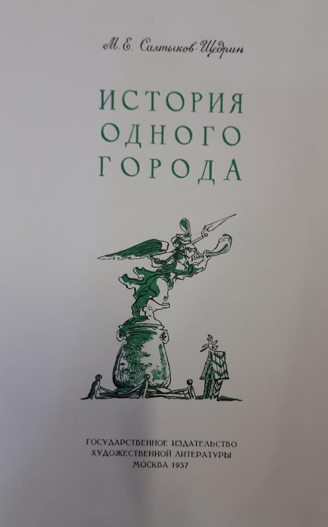 Выставка «Сатиры смелый властелин» (к 195-летию М. Е. Салтыкова-Щедрина)