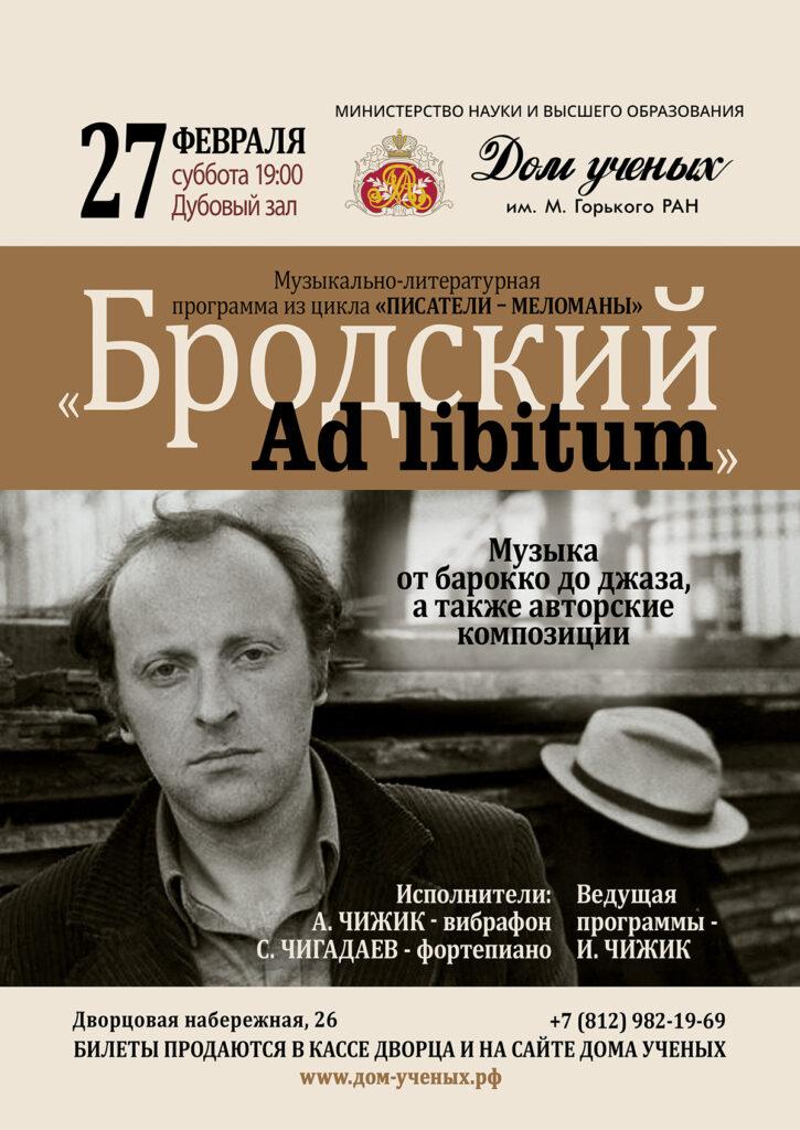 Афиша «БРОДСКИЙ Ad libitum»