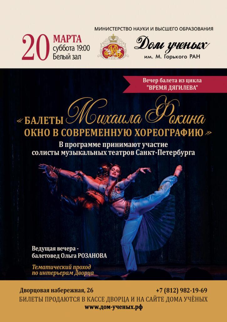 Афиша «Балеты Михаила Фокина. Окно в современную хореографию»