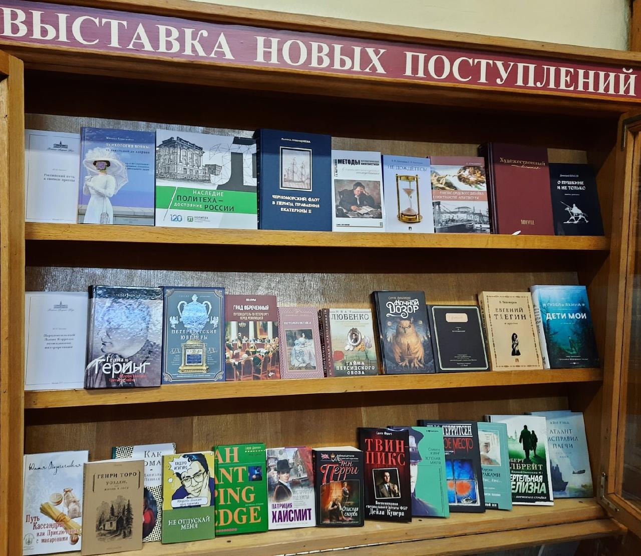 Выставка новых поступлений на русском абонементе (декабрь 2020 - январь 2021)