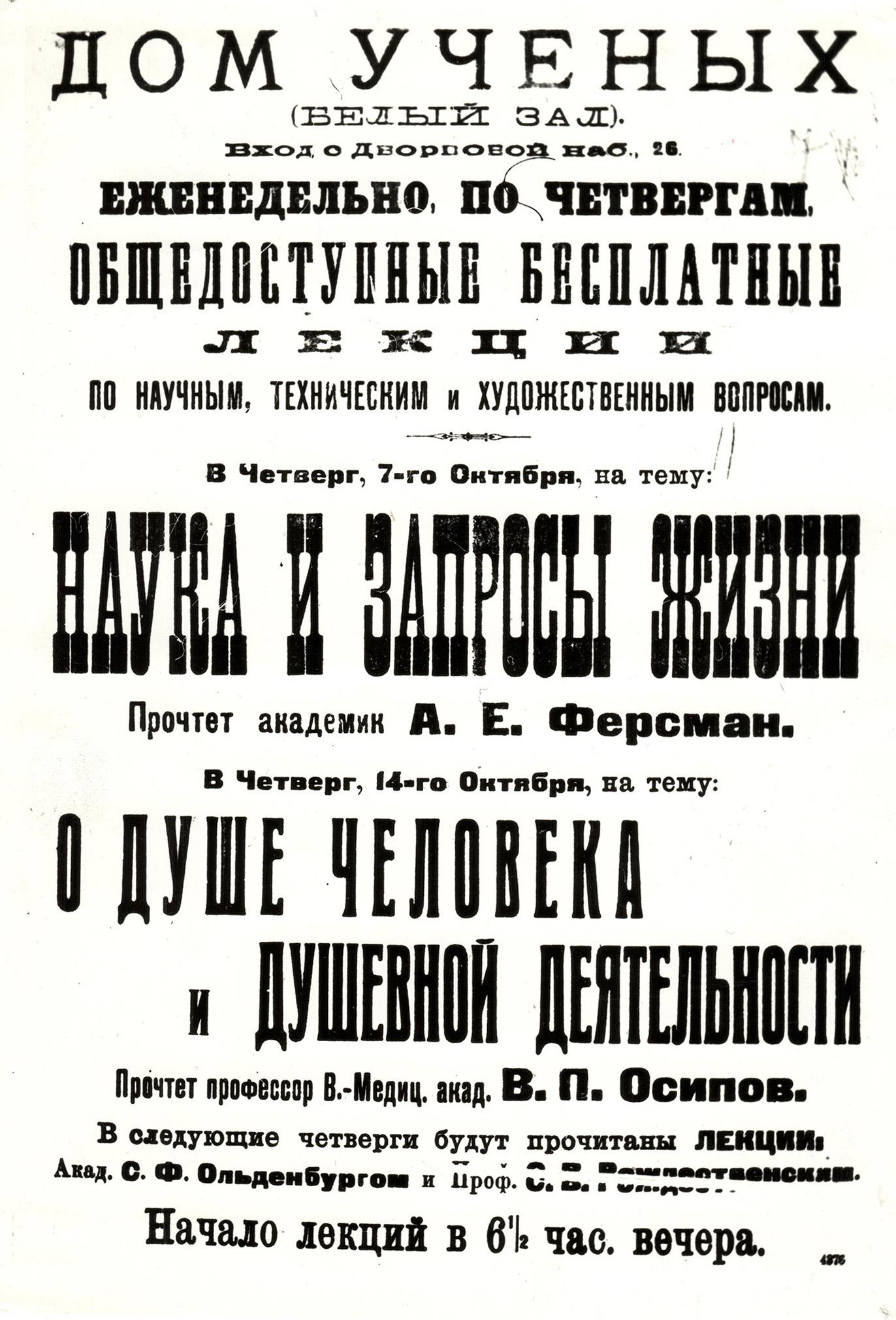 С февраля 1920 года