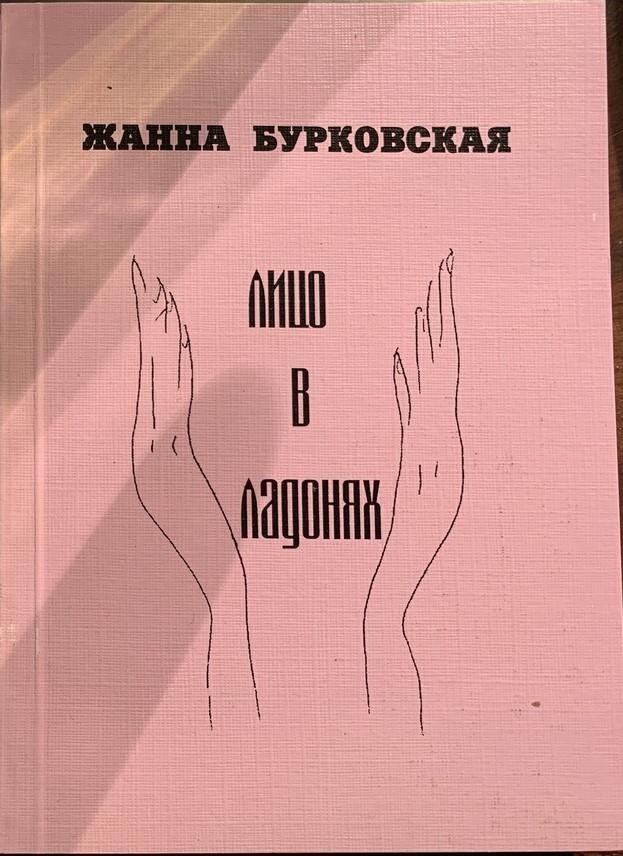 Жанна Бурковская. Презентация поэтических книг «Быть собой» и «Лицо в ладонях»