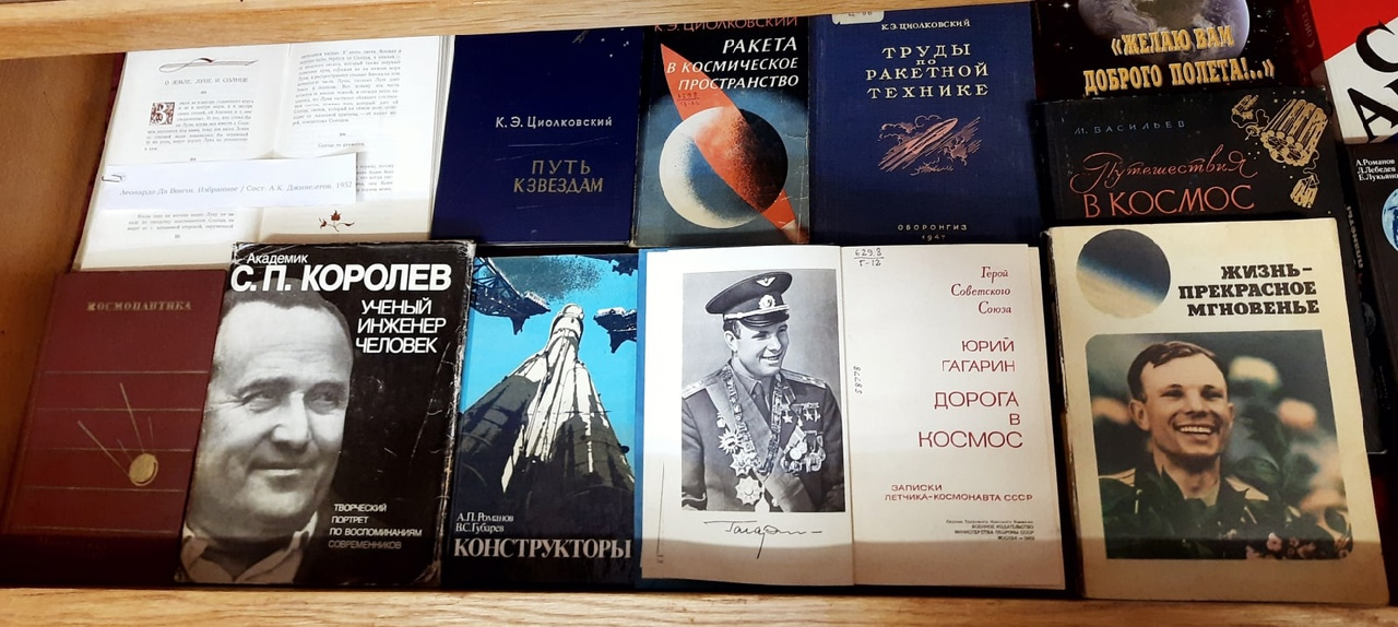 «Космонавтика: вчера, сегодня, завтра»