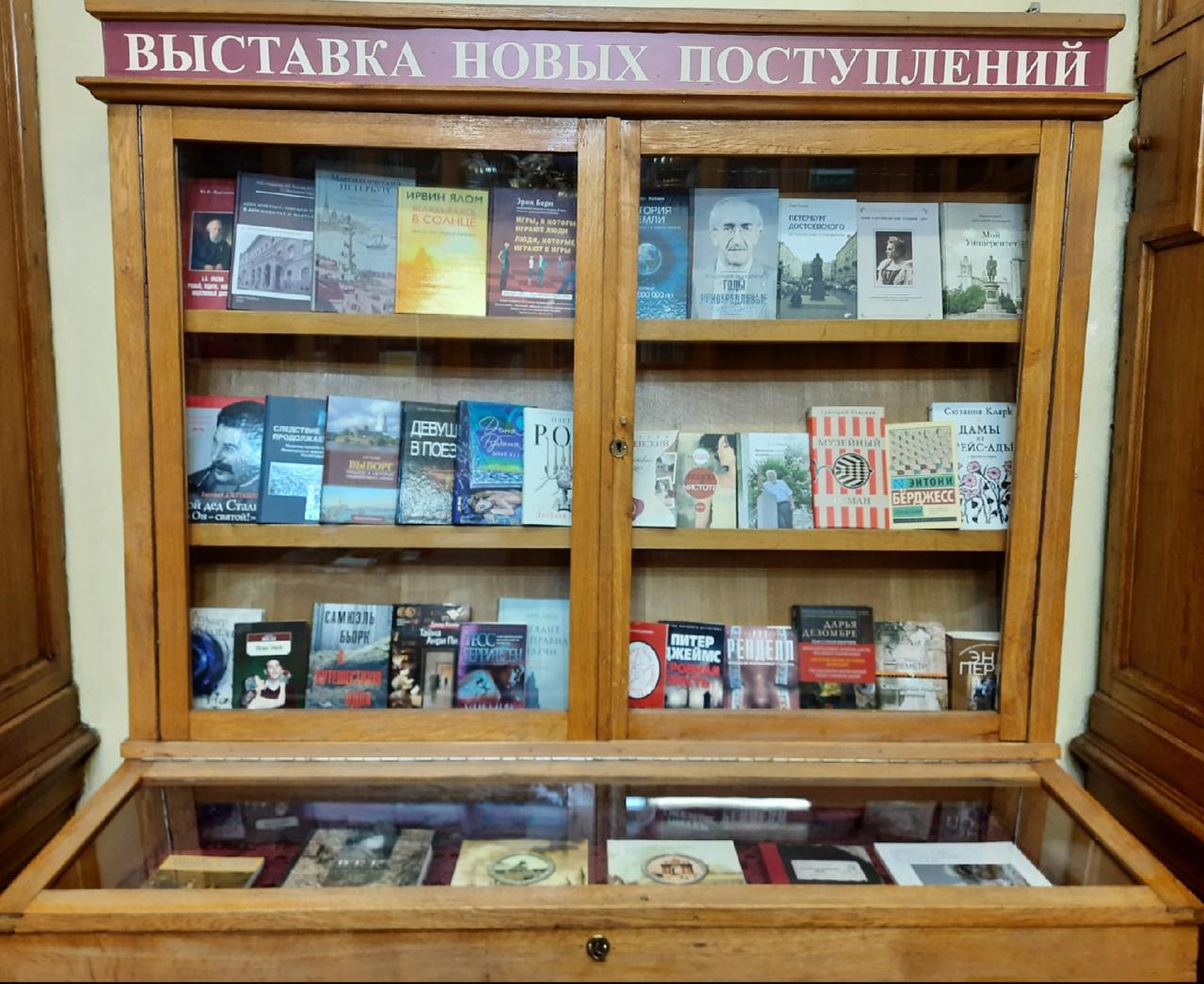 Выставка новых поступлений на русском абонементе (ноябрь 2020)