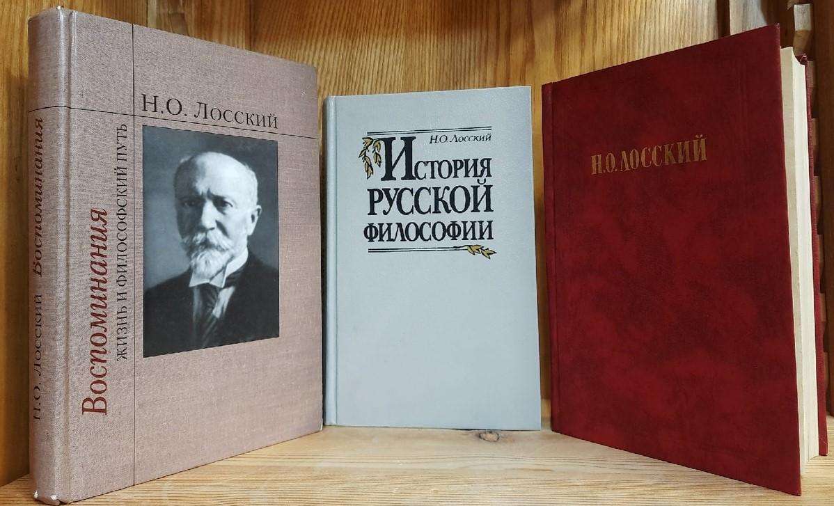 «Жизнь и философский путь Н. О. Лосского» (к 150-летию со дня рождения)