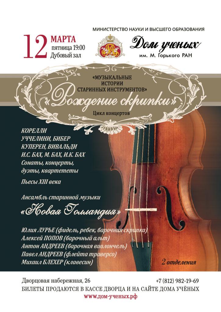 Афиша «Рождение скрипки»