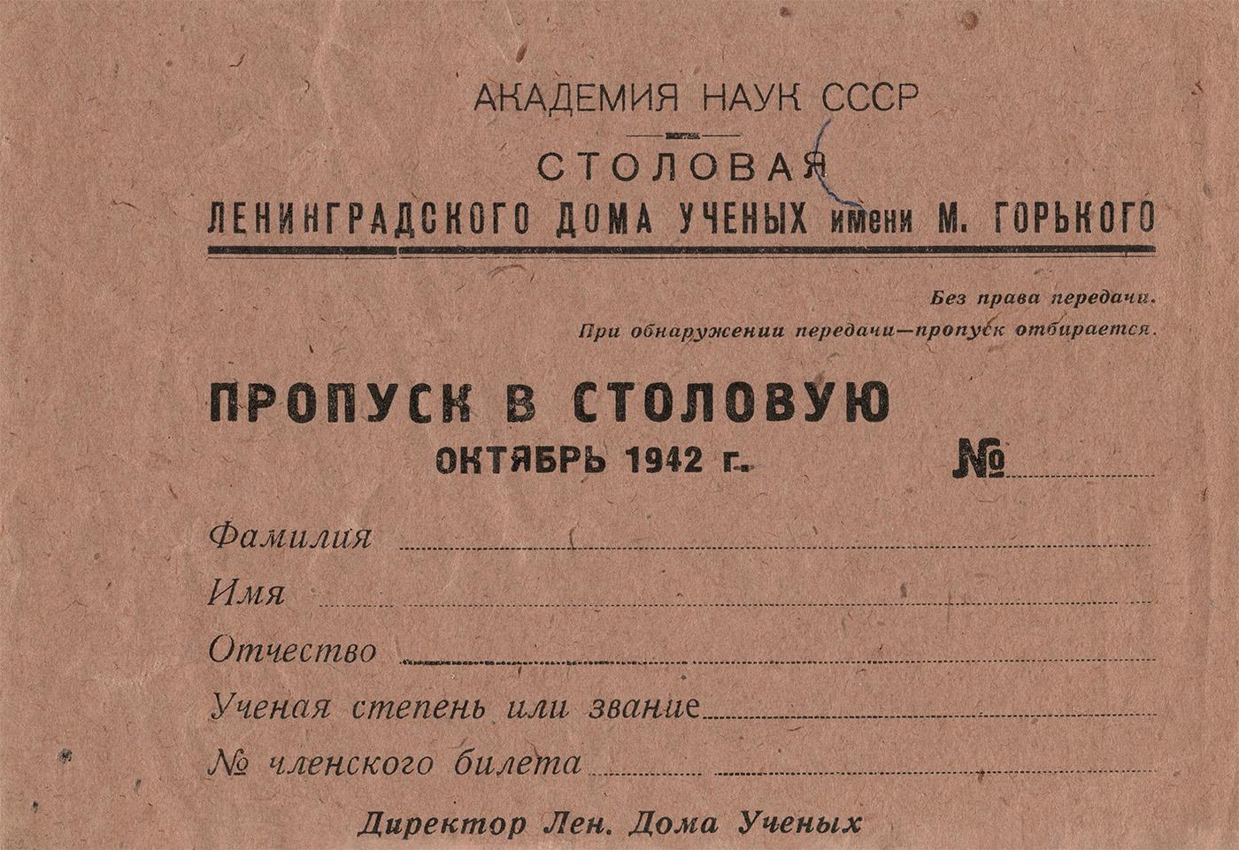 1941-1945 годы