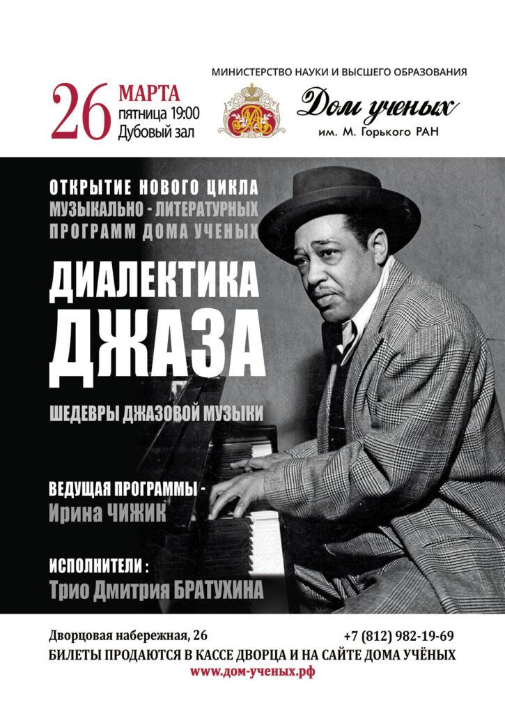 Афиша «Диалектика джаза»