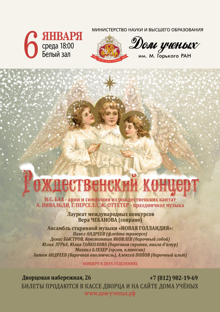 Афиша «Рождественский концерт»
