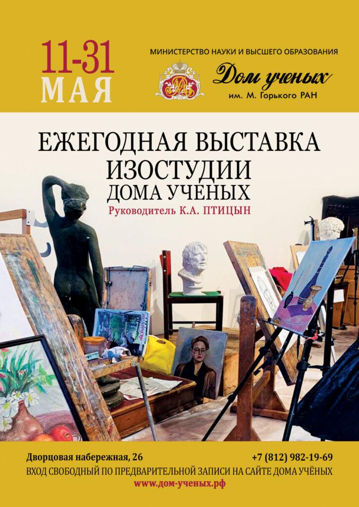 Афиша «Ежегодная выставка Изостудии Дома ученых»