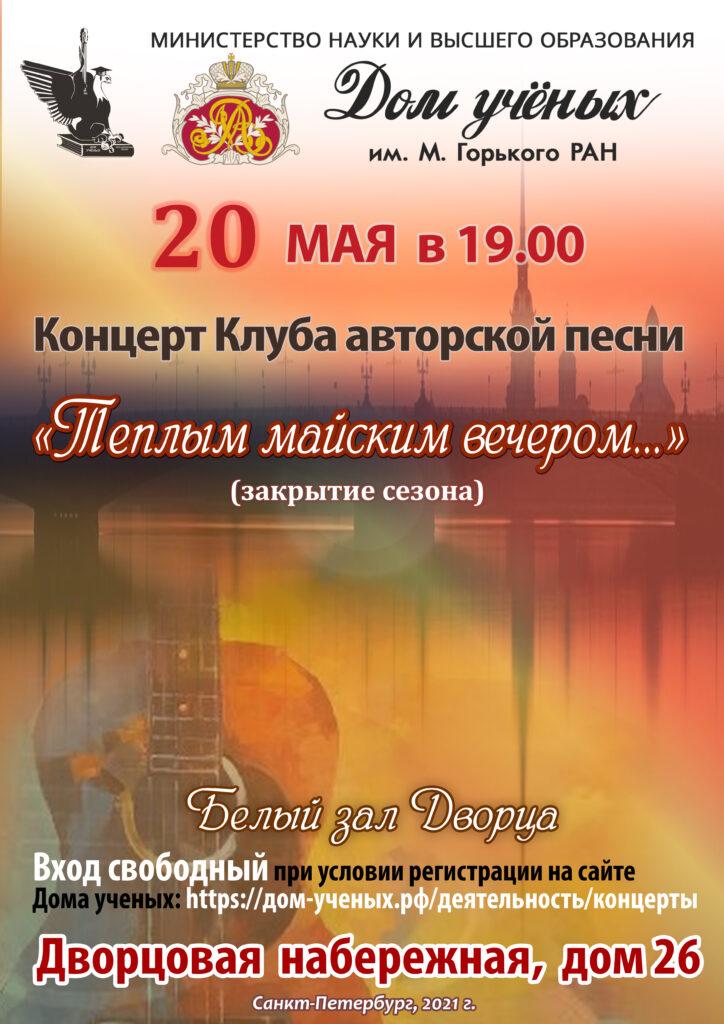Афиша «Клуб авторской песни Дома ученых (май 2021)»