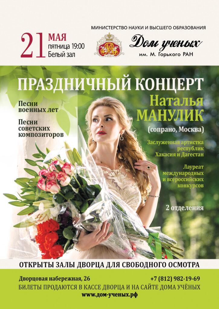 Афиша «Праздничный концерт, посвящённый Дню Победы»