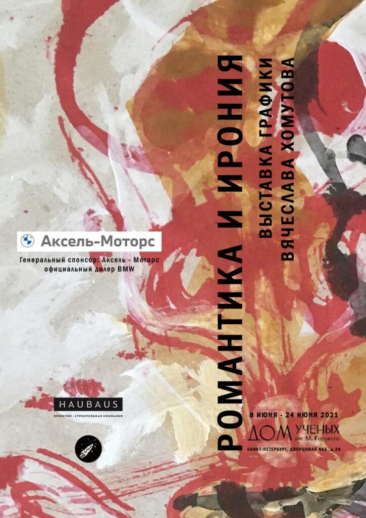 Афиша выставки «Романтика и ирония»