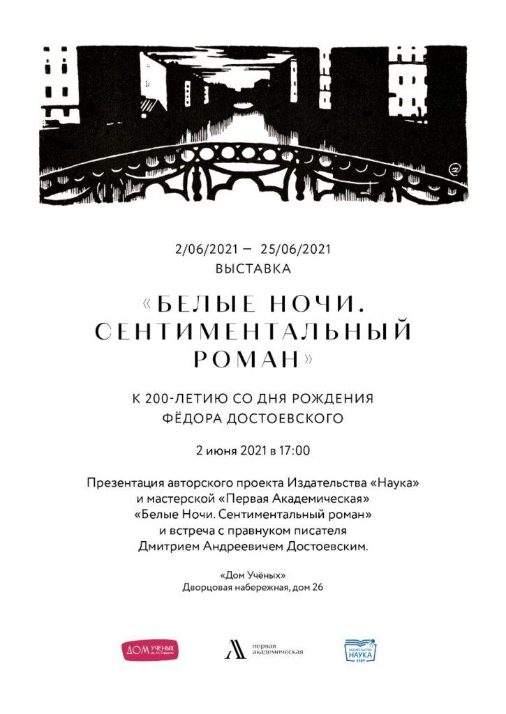 Афиша выставки «Белые ночи. Сентиментальный роман»