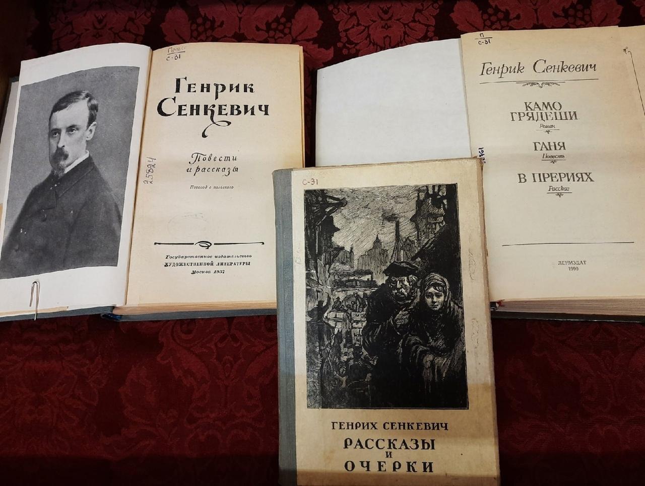 «Классик польской литературы» (к 175-летию со дня рождения Г. Сенкевича)