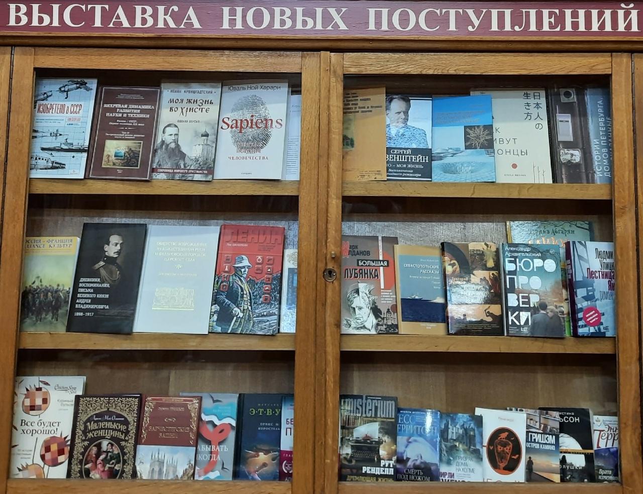 Выставка новых поступлений на русском абонементе (апрель – май 2021)