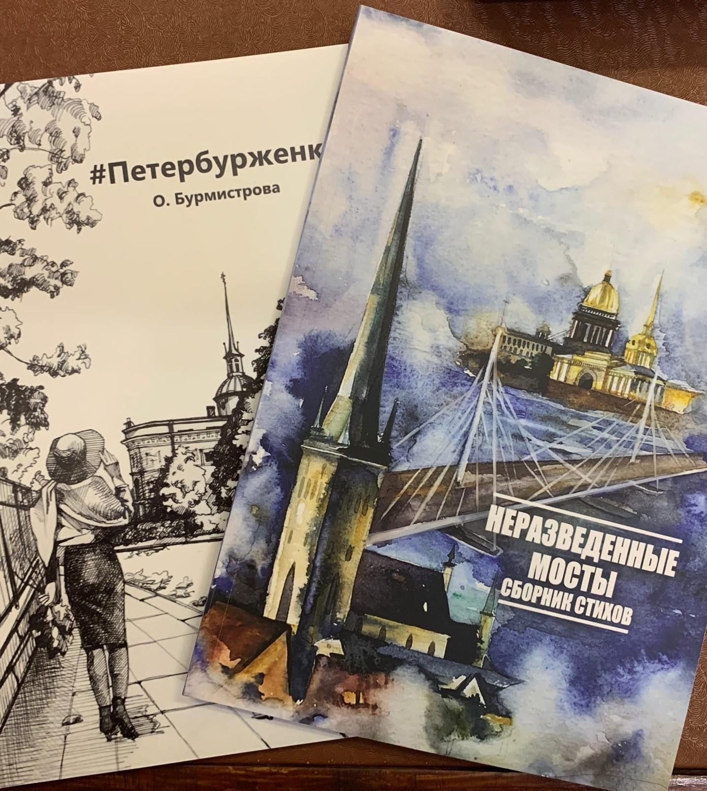 Презентация сборника стихов «Неразведённые мосты» Литературного салона Ольги Бурмистровой