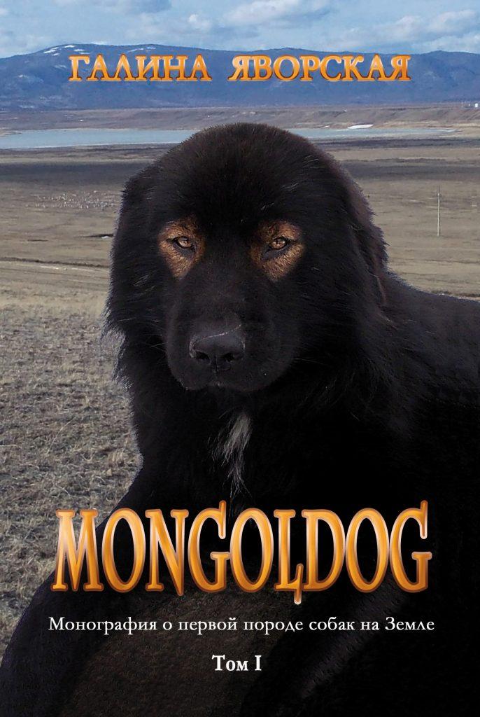 Круглый стол «Монголдог — первая порода собак на Земле. Вопросы и ответы»